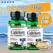 美国自然之宝液体钙软胶囊钙片 补钙增高青少年中老年 正品保健品 价格:49.50
