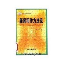 新闻业务名家书系新闻写作方**** 价格:18.00
