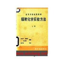 辐射化学实验方法上册 价格:22.00