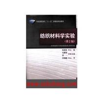 纺织材料学试验/朱进忠主编 价格:18.00
