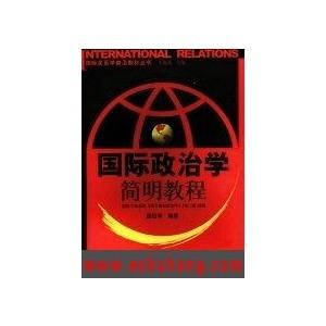 国际政治学简明教程/秦治来编著 价格:28.00