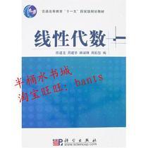"""线性代数/陈建龙/普通高等教育""""十一五""""国家级规划教/正版书籍 价格:12.70"""