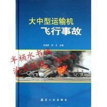 大中型运输机飞行事故 [精装]/刘选民/正版书籍 价格:68.40