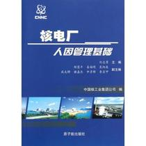 核电厂人因管理基础 刘志勇 正版书籍 科技 价格:31.65