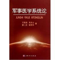 军事医学系统论(精) 王松俊//吴乐山//雷二庆//张明华 价格:68.00