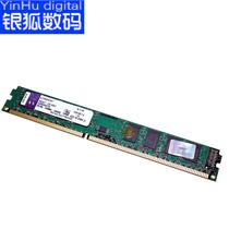 【银狐数码】KingSton/金士顿 4GB DDR3 1600 金士顿内存 4G 正品 价格:225.00