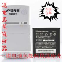 Changhong/长虹 V7 V8 W19手机 正品行货 原装电池 座充 充电器 价格:12.80