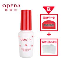 买一送二 娥佩兰Opera靓眸液/双眼皮胶水/假睫毛胶7g 两个包邮 价格:24.00