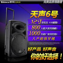 新科天声6号 12寸户外电瓶音箱移动手拉杆广场舞蹈晨练大功率音响 价格:899.00