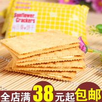 sunflower向日葵牌乳酪味苏打夹心饼干 芝士味咸饼干 270克 价格:10.80