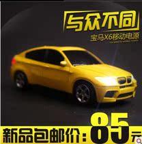 聚品源宝马X6汽车可爱造型移动电源6800毫安充电宝带照明灯包邮 价格:100.00