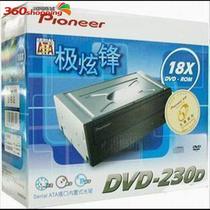 先锋串口DVD光驱 极炫锋DVD-230D升级版231D sata接口 价格:85.00