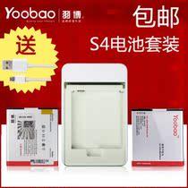 羽博 三星i9500手机电池 S4电池充电器I9508 I9502 I959座充套装 价格:88.00