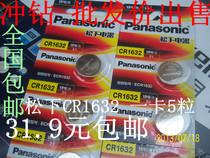 松下CR1632 3V纽扣电池 锂离子电池 松下CR1632 一卡5粒31.9包邮 价格:30.90