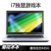 同方 锋锐K45H 2G I5 独显 手提笔记本电脑 宽屏 超极上网游戏本 价格:1688.00