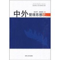 全新正版中外管理思想史/赵志军,赵瀚清编 价格:30.60