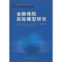全新正版金融保险风险模型研究/聂高琴 价格:8.80