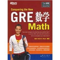 全新正版新东方:GRE数学/[美]莫耶(RobertE.Moyer)秦文献,蔡 价格:33.30