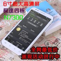 长江N7300 6寸智能四核手机 MTK65891300万摄像头 热卖 疯抢 特价 价格:1002.00