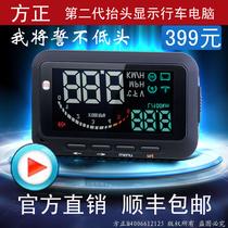 方正车载OBD行车电脑 汽车HUD抬头显示器 车速油耗仪水温通用正品 价格:399.00