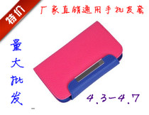 4.5寸中兴N880G大显启辰166大显x920通用皮套手机保护套壳 价格:10.00