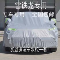 东风雪铁龙C2C5C6新世嘉三厢车衣凯旋爱丽舍车衣车罩车套防雨防晒 价格:98.00