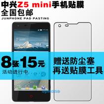 中兴Nubia Z5 mini贴膜努比亚Z5 mini手机膜NX402保护膜 4.7寸 价格:9.80