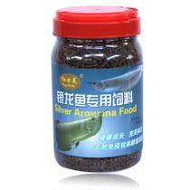 红龙 金龙鱼 银龙鱼专用天然色素增色健体450g条形颗粒上浮性鱼粮 价格:45.00