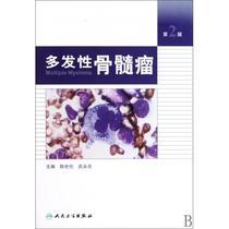 多发性骨髓瘤(第2版)(精) 陈世伦//武永吉 正版 价格:42.40