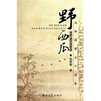 野西瓜(谷新耀散文小说集) 谷新耀 正版 文学 价格:21.00