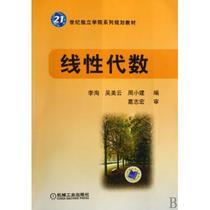 线性代数(21世纪独立学院系列规划教材) 自然科学 正版 价格:17.10