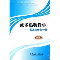 流体热物性学--基本理论与计算 童景山 自然科学 正版图书 价格:47.60
