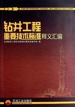 钻井工程重要技术标准释义汇编 [全新正版] 价格:44.00