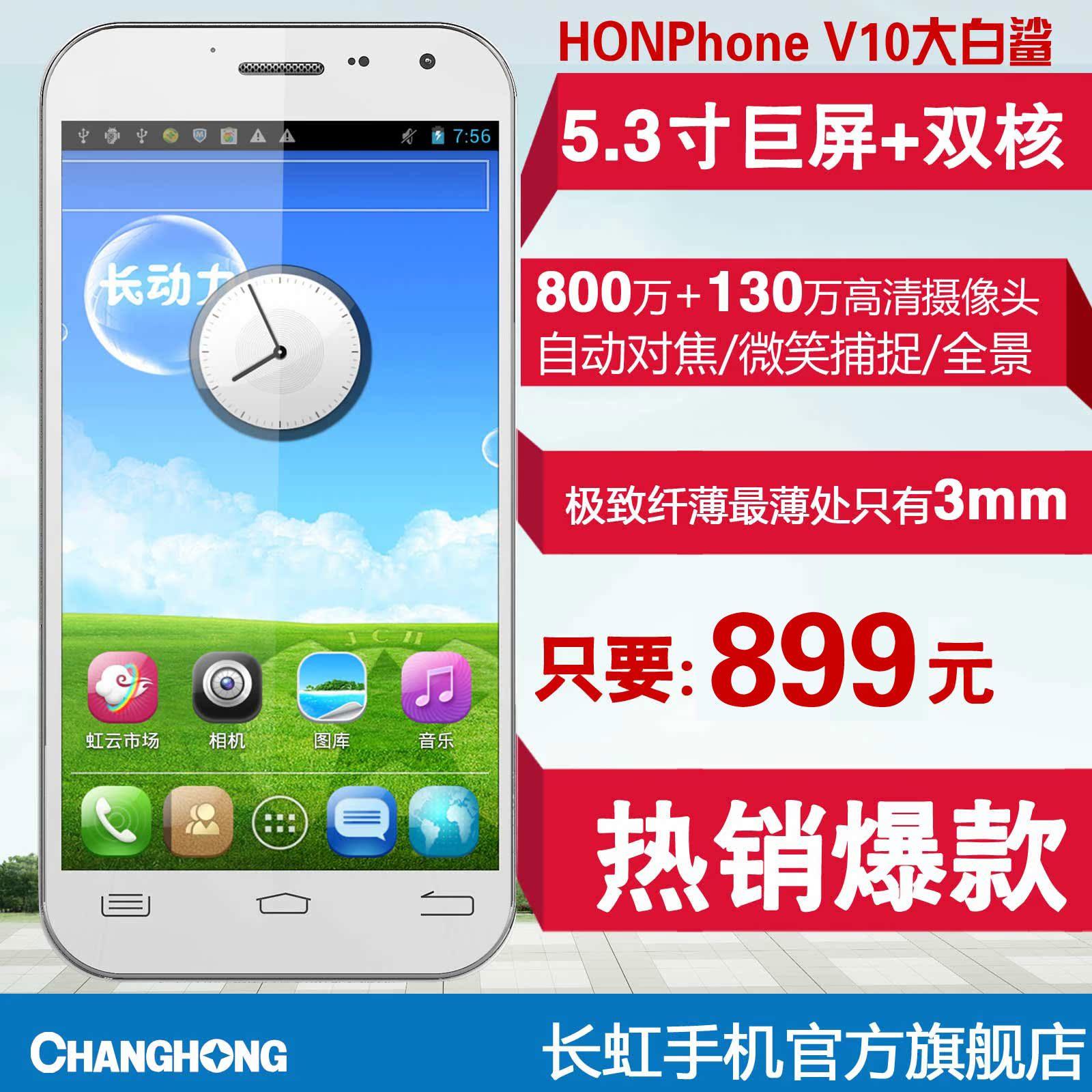 Changhong/长虹 V10 大白鲨 双核 四核 800W 5.3寸安卓智能手机 价格:899.00