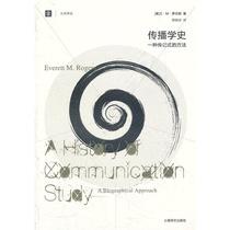 正版|传播学史:一种传记式的方法 E.M.罗杰斯 上海译文出版社 价格:42.00
