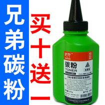 兄弟 碳粉 MFC-7340 7360 DCP 7030 2140 7060D 7450 7055 墨粉 价格:15.00