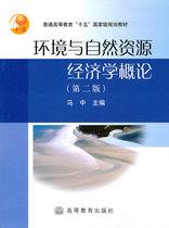 正版2手 环境与自然资源经济学概论(第二版) 马中 编 价格:7.00