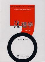 2手包邮 法理学(第三版) 葛洪义 价格:17.25