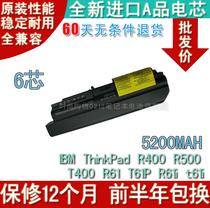 联想 IBM R400 41U3196 R61 T61 R61i 电池 T400 笔记本电池 6芯 价格:83.00