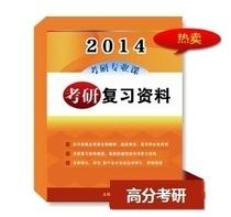 中国农业大学数学分析考研笔记讲义真题等材料 价格:175.00