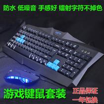 森松尼USB游戏键盘游戏键盘鼠标 笔记本电脑键盘外接键盘键鼠套装 价格:29.90