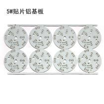 5630/5730贴片 5W球泡灯/筒灯/射灯 LED圆铝基板/线路板/散热板 价格:0.50