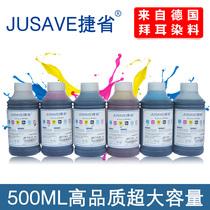 捷省500ml 连供墨水 爱普生epson通用墨水打印机墨水r230 290L301 价格:20.25