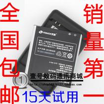 天语U6电池 大黄蜂手机 W806电池 T6 U8 E6 V9 E806 W806+电板 价格:15.00