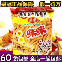 【60袋包邮】正宗马来西亚咪咪虾条20g 特价零食包邮 保证正品 价格:0.01