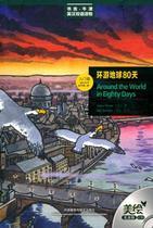 环游地球80天(书虫.牛津英汉双语读物)(美绘光盘版)   正版满38包 价格:10.30