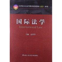 正版书籍法学本科21世纪公安高等教育系列教材:国际法学 高智华 价格:37.80