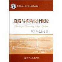 正版书籍道路与桥梁设计概论(高等学校土木工程专业规划教材) 程 价格:29.40