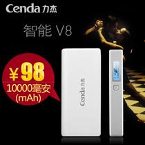 力杰V8手机移动电源苹果充电宝iphone4s/5 三星充电宝器10000毫安 价格:95.00
