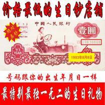 神奇生日钞票 纪念钞幸运钞 钱币收藏品 创意情人礼物 人民币 1元 价格:35.00